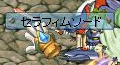 0709セラ剣1