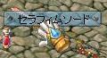 0709セラ剣2