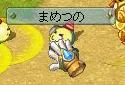 0726まめつの1
