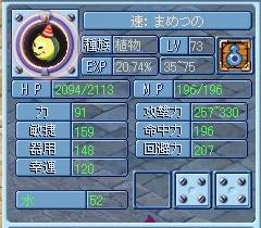 シンクロまめ0807