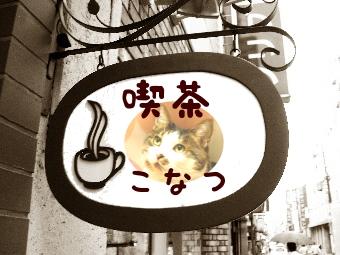喫茶・こなつ