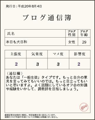 tsushinbo2.jpg