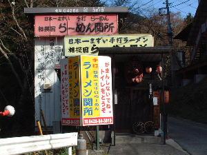 日本一まずい手打ちラーメン