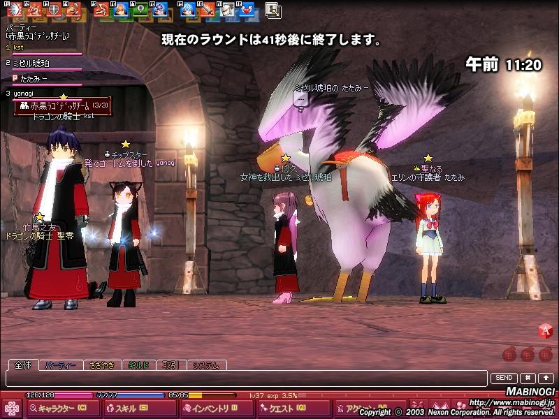mabinogi_2008_04_25_005.jpg