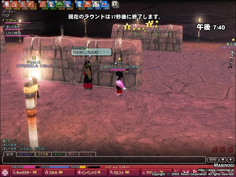 mabinogi_2008_04_25_011.jpg