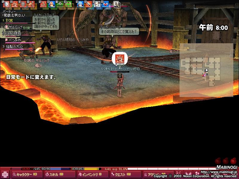 mabinogi_2008_05_02_008.jpg