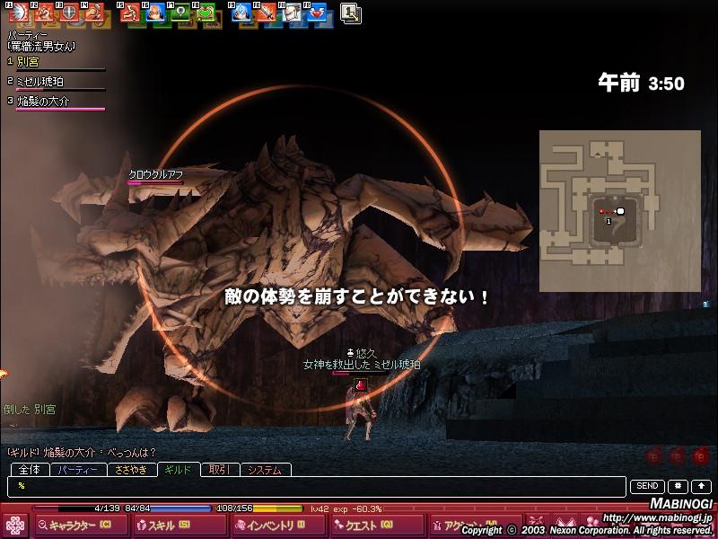 mabinogi_2008_05_02_019.jpg
