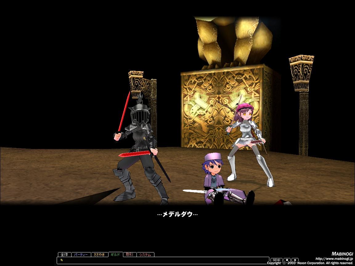 mabinogi_2008_07_25_006.jpg