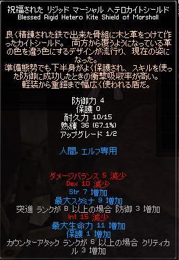 mabinogi_2008_08_07_002.jpg