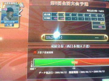20080612_02.jpg