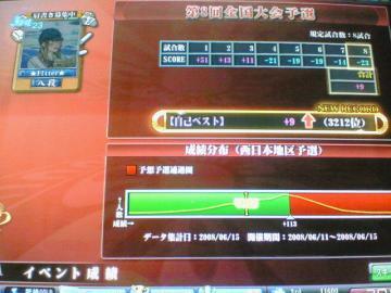 20080615_02.jpg