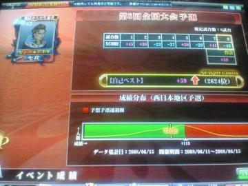 20080615_03.jpg