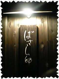 08-04-09_20-07.jpg