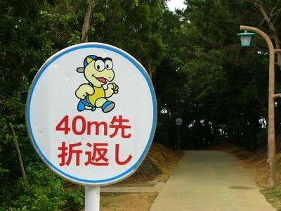 亀さんコース