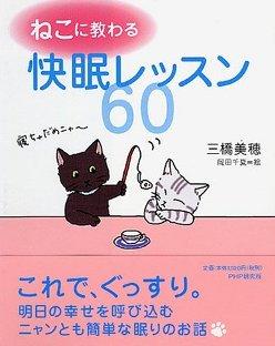 快眠レッスン60