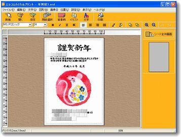 2007.11.10erekomu.jpg