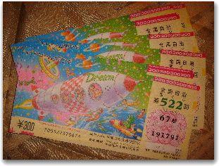 2007.6.19takarakuji.jpg