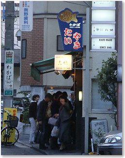 20080325taiyaki.jpg