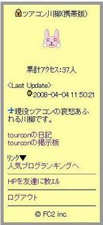 20080404keitai1.jpg