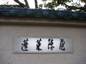 20080412houraiken.jpg