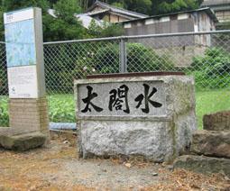 8.6太閤水・福津04