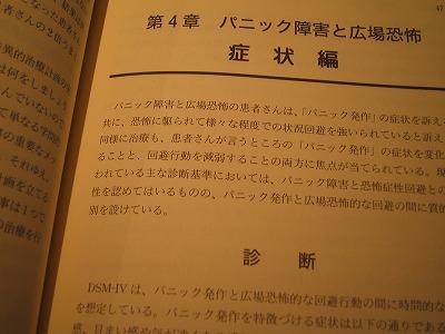 panikkukouryaku02.jpg