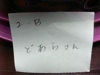 大プレ企画4点当選者発表くじ引き7