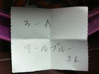 大プレ企画4点当選者発表くじ引き8
