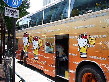 キティちゃんはとバス