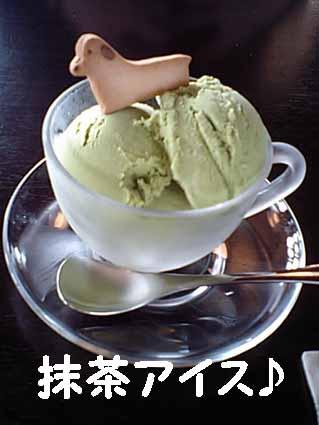 抹茶アイス♪
