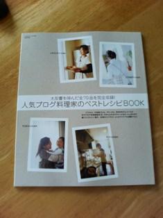 5/17ご飯の参考本