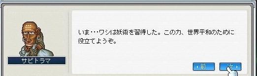 Maple0003_20080722235757.jpg
