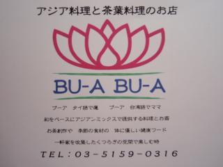 bu-abu-a 名刺