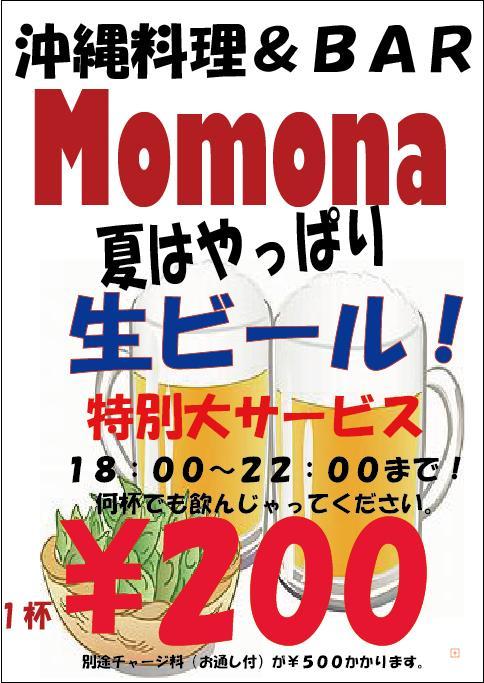 時間限定 生ビール特別価格 ¥200