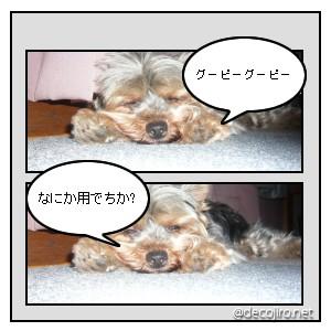 decojiro-20080808-163305.jpg
