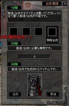 黒鎧成功2