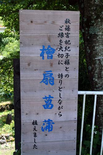 有田川町清水紀子様訪問記念