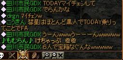 納骨TGW