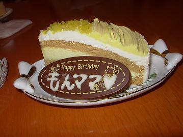 3.22ケーキ