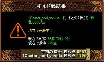 GV20.01.14 †Caster_cool_vanilla