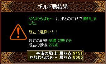 GV20.01.27 やなわらばぁ~
