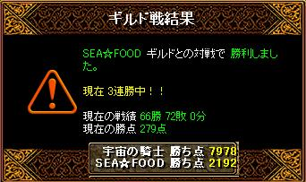 GV20.02.17 SEA☆FOOD