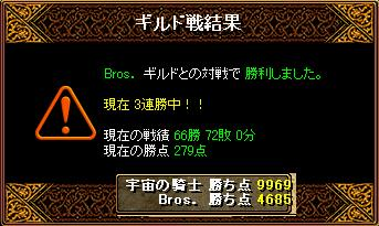 GV20.02.18 Bros.