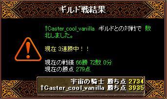 GV20.03.16 †Caster_cool_vanilla