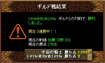 GV20.03.23 Little☆By☆Little