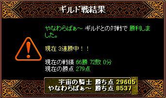 GV20.03.30 やなわらばぁ~