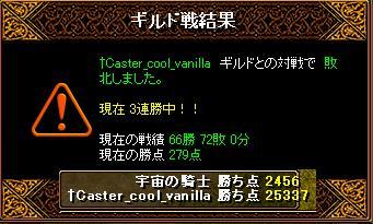 GV20.04.03 †Caster_cool_vanilla