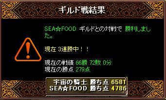 GV20.04.27 SEA☆FOOD