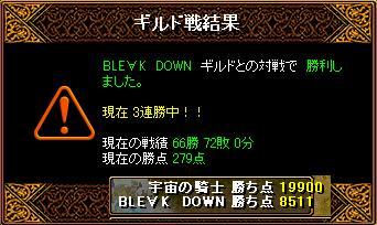 GV20.05.01 BLE∀K DOWN