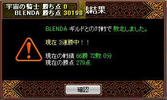 GV20.05.05 BLENDA